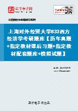 2021年上海对外经贸大学833西方经济学考研题库【历年真题+指定教材课后习题+指定教材配套题库+模拟试题】
