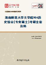 2021年海南师范大学文学院904历史综合[专业硕士]考研全套资料