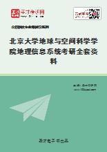2021年北京大学地球与空间科学学院地理信息系统考研全套资料