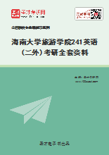 海南大学旅游学院241英语(二外)考研全套资料