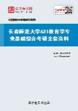 2021年长春师范大学631教育学专业基础综合考研全套资料