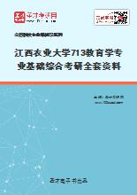 2020年江西农业大学713教育学专业基础综合考研全套资料