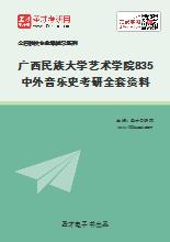 2021年广西民族大学艺术学院835中外音乐史考研全套资料