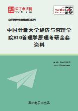 2021年中国计量大学经济与管理学院810管理学原理考研全套资料