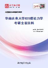 2021年华南农业大学825理论力学考研全套资料