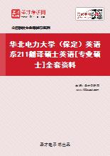 2021年华北电力大学(保定)英语系211翻译硕士英语[专业硕士]全套资料