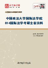 2021年中国政法大学国际法学院814国际法学考研全套资料