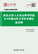 2021年延边大学人文社会科学学院814中国古代文学史考研全套资料