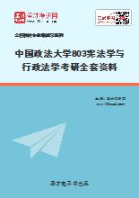 2021年中国政法大学803宪法学与行政法学考研全套资料