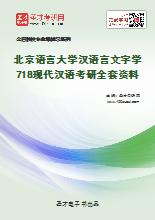 2020年北京语言大学汉语言文字学718现代汉语考研全套资料