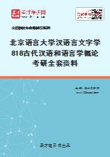 2021年北京语言大学汉语言文字学818古代汉语和语言学概论考研全套资料