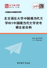 2020年北京语言大学中国现当代文学821中国现当代文学史考研全套资料
