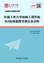 2021年安徽工业大学机械工程学院862机械原理考研全套资料