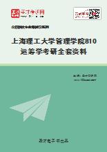 2020年上海理工大学管理学院810运筹学考研全套资料