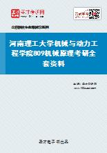 2020年河南理工大学机械与动力工程学院809机械原理考研全套资料