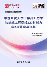 2021年中国矿业大学(徐州)力学与建筑工程学院837材料力学A考研全套资料
