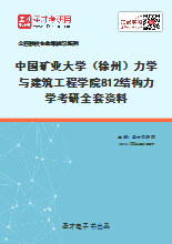 2021年中国矿业大学(徐州)力学与建筑工程学院《812结构力学》考研全套资料