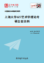 2021年上海大学627艺术学理论考研全套资料