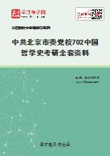 2021年中共北京市委党校702中国哲学史考研全套资料