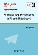 2021年中共北京市委党校801西方哲学史考研全套资料