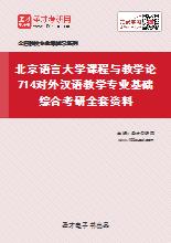 2020年北京语言大学课程与教学论714对外汉语教学专业基础综合考研全套资料