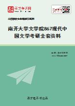 2021年南开大学文学院867现代中国文学考研全套资料