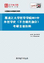 2021年黑龙江大学哲学学院801中外哲学史(不含现代部分)考研全套资料