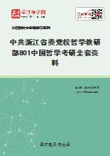 2021年中共浙江省委党校哲学教研部801中国哲学考研全套资料