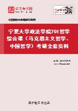 2021年宁夏大学政法学院701哲学综合课(马克思主义哲学、中国哲学)考研全套资料
