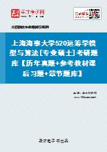 2020年上海海事大学520运筹学模型与算法[专业硕士]考研题库【历年真题+参考教材课后习题+章节题库】