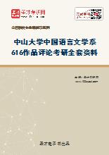 2020年中山大学中国语言文学系616作品评论考研全套资料
