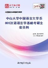 2020年中山大学中国语言文学系805汉语语言学基础考研全套资料