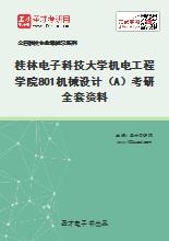 2021年桂林电子科技大学机电工程学院801机械设计(A)考研全套资料