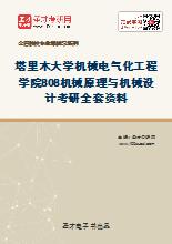2021年塔里木大学机械电气化工程学院808机械原理与机械设计考研全套资料