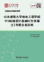 2020年山东建筑大学机电工程学院972机械设计基础B[专业硕士]考研全套资料