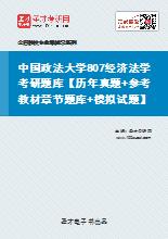 2021年中国政法大学807经济法学考研题库【历年真题+参考教材章节题库+模拟试题】