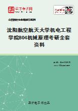 2021年沈阳航空航天大学机电工程学院804机械原理考研全套资料