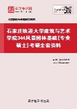2021年石家庄铁道大学建筑与艺术学院344风景园林基础[专业硕士]考研全套资料
