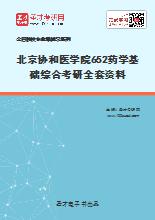 2021年北京协和医学院652药学基础综合考研全套资料