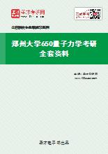 2021年郑州大学650量子力学考研全套资料