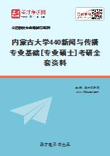 2021年内蒙古大学440新闻与传播专业基础[专业硕士]考研全套资料
