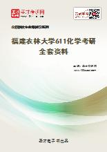 2021年福建农林大学《611化学》考研全套资料