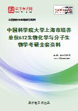 2020年中国科学院大学上海市培养单位612生物化学与分子生物学考研全套资料