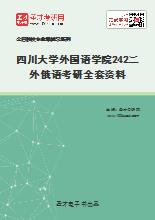 2020年四川大学外国语学院242二外俄语考研全套资料