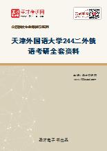 2021年天津外国语大学244二外俄语考研全套资料
