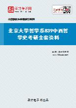 2021年北京大学哲学系839中西哲学史考研全套资料