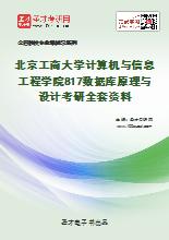 2020年北京工商大学计算机与信息工程学院817数据库原理与设计考研全套资料
