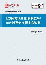 2021年北京师范大学哲学学院901西方哲学史考研全套资料