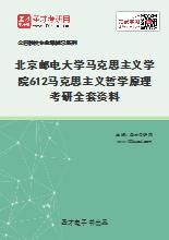 2021年北京邮电大学马克思主义学院612马克思主义哲学原理考研全套资料