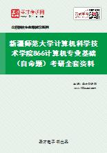 2021年新疆师范大学计算机科学技术学院866计算机专业基础(自命题)考研全套资料